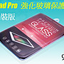 【CWC】Apple Ipad Pro 防爆 9H 2.5D 弧邊 ...