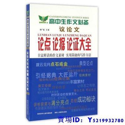 限時特價 議論文論點論據論證大全  編者:郭廣福書籍 陜西人教圖書