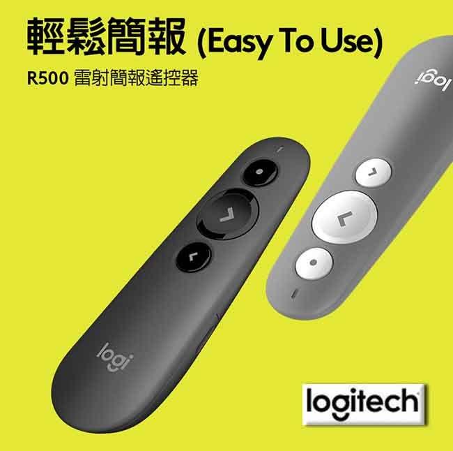 【開心驛站】Logitech 羅技 R500 雷射簡報遙控器