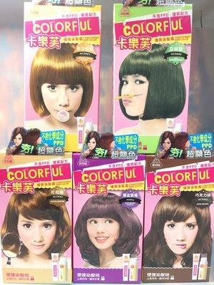 【八八八】e網購~【卡樂芙 優質染髮霜A劑50g,B劑50g】染髮霜 染髮劑 美髮用品