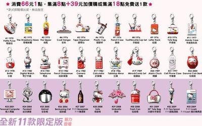 "7-11 Hello Kitty ~ *^_^* 經典吊飾 *^_^* ~ "" 單款專賣區 """