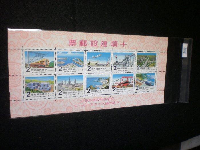 【中華民國六十九年十月十日十項建設郵票】 應郵-208