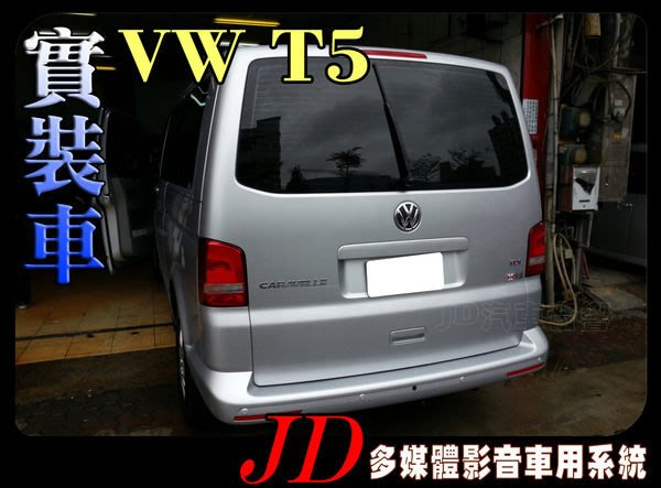 【JD 新北 桃園】VW T5 福斯 PAPAGO 導航王 HD數位電視 360度環景系統 BSM盲區偵測 倒車顯影 手機鏡像。實車安裝 實裝車
