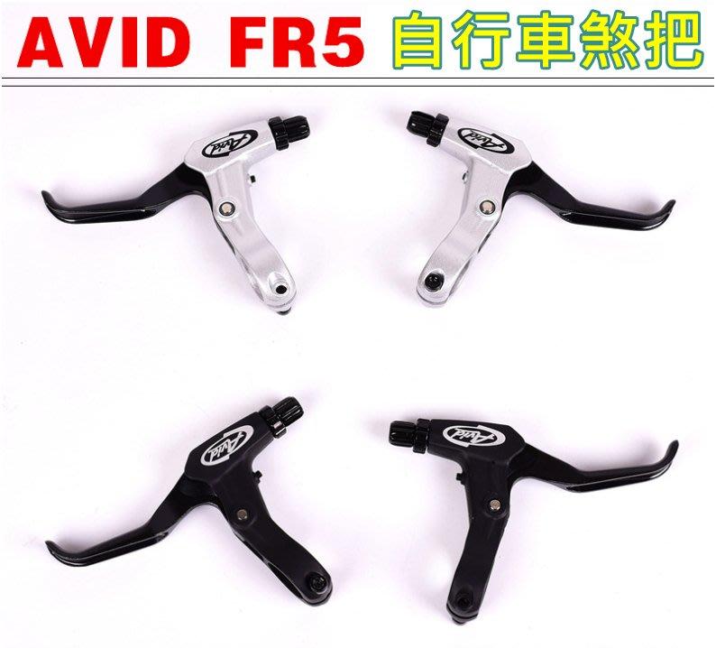 飛馬單車,AVID FR-5 5號煞車把手 煞把,剎把 BL-M511 BL-M421 BL-M530 BL-M590