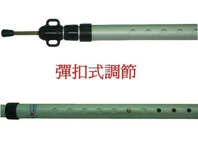 台灣製造 ㊣ 特A級伸縮鋁柱(230CM) ☆ 彈扣式設計*可增加穩定性 - 不易降下脫落 & 故障率低