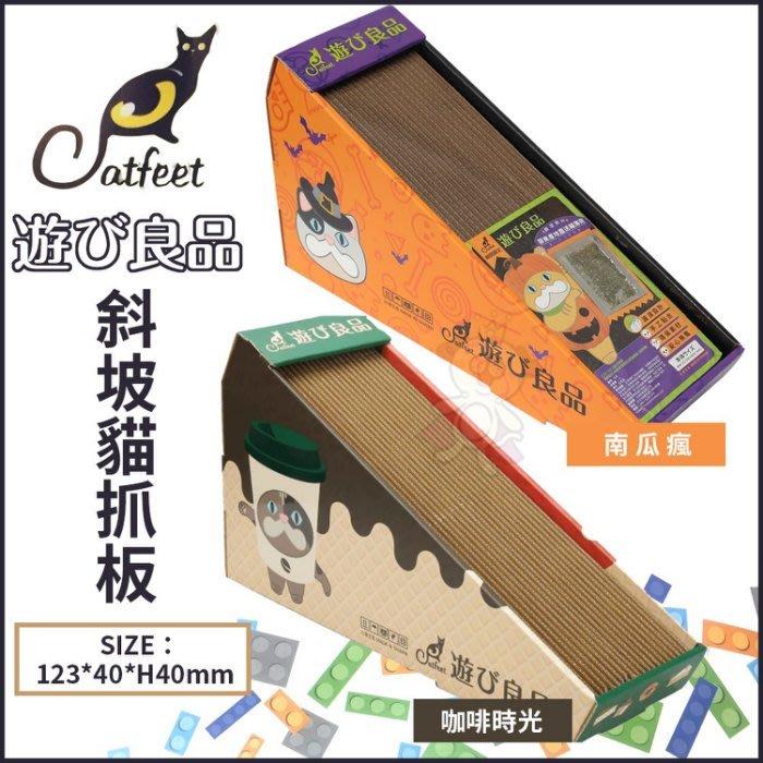 CatFeet《遊玩良品 斜坡貓抓板-南瓜瘋 咖啡時光》兩種可選 貓抓板