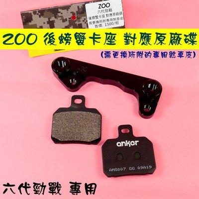 ZOO 後螃蟹 卡座 卡鉗座 後螃蟹卡座 後螃蟹卡鉗座 對應原廠碟盤 需更換所附的煞車皮 適用於 勁戰六代 六代戰