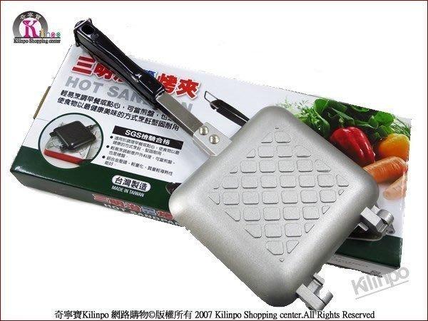 [奇寧寶雅虎館]100120-00 第二代 日式 三明治 烤盤夾 [土司烤盤夾] (SGS檢驗) / 煎烤盤 模型