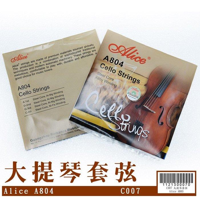 【嘟嘟牛奶糖】大提琴弦 Alice A804 大提琴套弦 C007