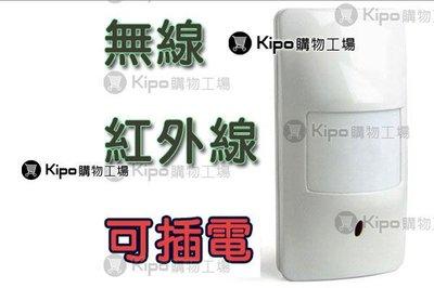 KIPO-DC紅外探測器(電池+插電DC)二用款 *NMB011001A