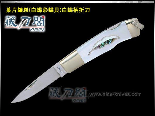 《藏刀閣》MOKI-葉片鑲崁(白蝶彩蝶貝)折刀