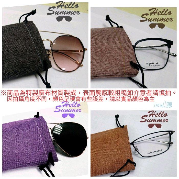韓風最新款 眼鏡收納袋 韓系雅痞風格 眼鏡袋 手機收納袋 手機袋 眼鏡配件 眼鏡盒 哈哈袋 束口袋 雅痞風 眼鏡