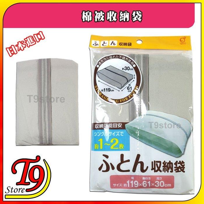 【T9store】日本進口 棉被收納袋