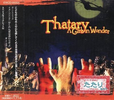 K - Fushigi no Tatari chan Original Soundtrack - 日版 - NEW