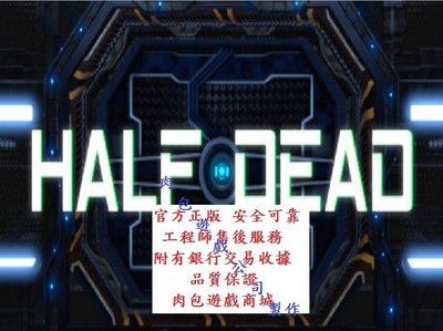 PC版 官方正版 PC版 肉包遊戲 STEAM 半死不活 超真實3D槍戰遊戲 Half Dead