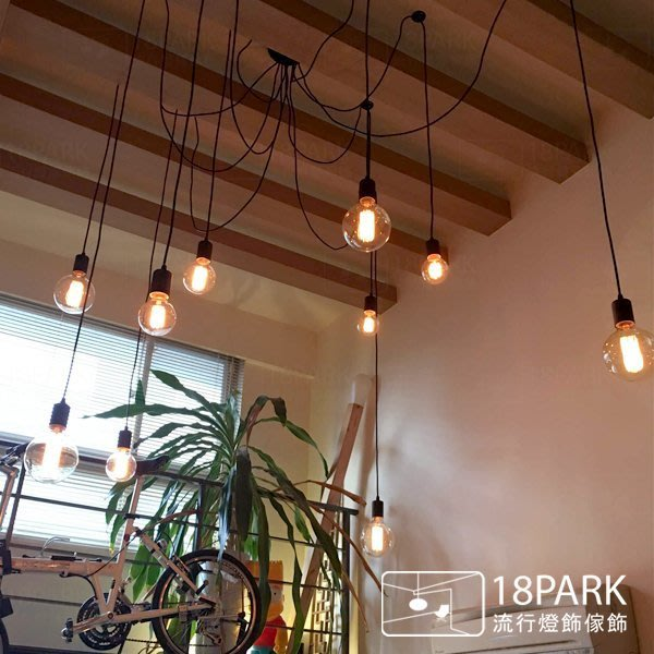 【18Park 】設計師燈款 無限延展你的想像力 Edison Chandelier [ 愛迪生吊燈 ]