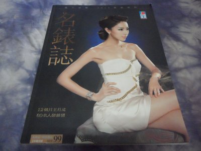 [黃色小館a2]2012名錶誌~12個月主打星 60名人戀錶情_封面:隋棠