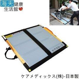 【預購 海夫健康生活館】日華 折疊收納式斜坡板 可攜 輕量FRP 日本製 長100公分(W1363-CS100) 新北市