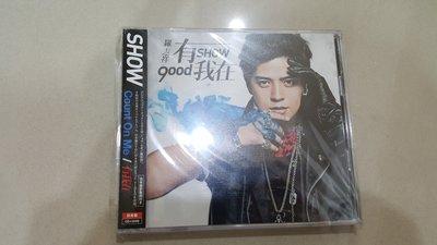 羅志祥【有我在 SHOW GOOD】日本正版專輯  全新