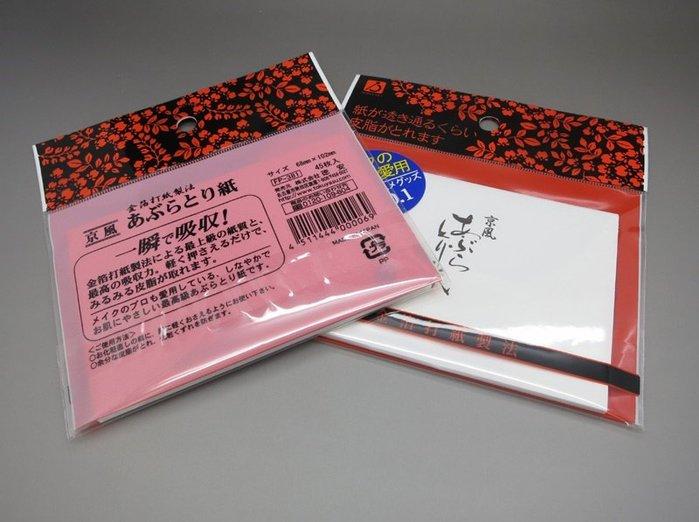 含稅!【日本製造】金箔紙製法 _ 超級吸油面紙【Made in Japan】【I0021】