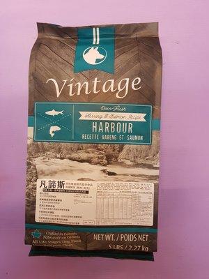 💗妤珈寵物店o💗Vintage凡諦斯天然無穀犬糧Oven-Fresh Harbour《海宴鮮魚-鯡魚.鮭魚》5LB