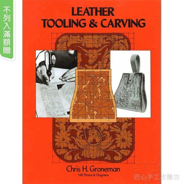 ☆ 匠心手工皮雕 ☆ Leather Tooling and Carving 皮雕 圖案設計與版型搭配入門(MA065)