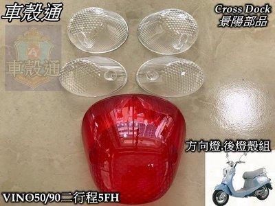[車殼通]適用:VINO50/90(5FH)2行程.方向燈.後燈燈殼組$200,,Cross Dock景陽部品