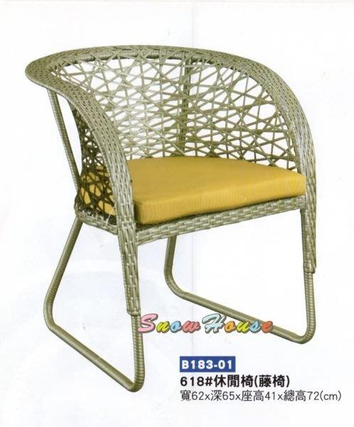 ╭☆雪之屋小舖☆╯R957-02 休閒椅/藤椅/造型椅/戶外椅/洽談椅