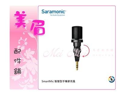美眉配件 Saramonic 楓笛 SmartMic 全向型 手機 平板 麥克風 高感度 錄影錄音 直播收音 短片收音