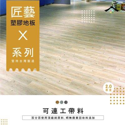 【匠藝2.0塑膠地板系列】台灣製PVC-可連工帶料 防水 耐刮 耐磨 地板貼 地板施工 需上膠無背膠