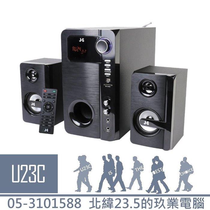 【嘉義U23C 含稅附發票】JS 淇譽 JY3071 全木質多功能卡拉OK藍牙無線喇叭 FM/USB/SD卡/卡拉OK