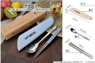 【NF319】GOOD LIFE 韓式小麥便攜餐具套裝 可擕式304不銹鋼餐具組 小麥秸稈矽膠筷子勺子