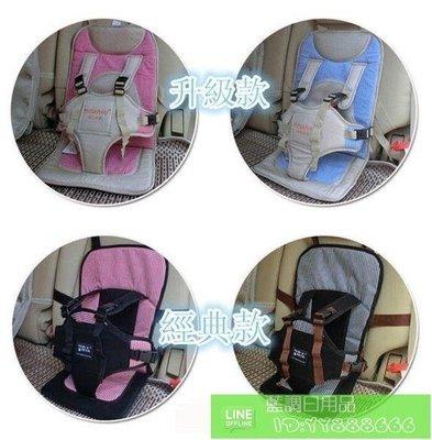 【易生發生活館】嬰兒童汽車安全座椅墊坐墊小孩便攜式寶寶安全座椅 簡易0-4歲