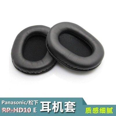 ∞Anime∞Panasonic/松下 RP-HD10E耳機套 HD10代用耳罩 海綿皮套 耳棉配件耳機套 海綿套 耳麥海綿套