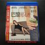 [藍光BD] - 巴黎男人香 A French Gigolo ( 台灣正版 ) - 最誘惑迷人的法國情慾電影