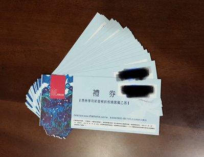 王品【夏慕尼】新香榭鐵板燒餐券(自取每張1070元)