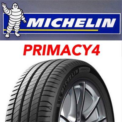 米其林輪胎 205/55-17 PRIMACY4 (馬牌 MICHELIN 普利司通 倍耐力 登陸普 固特異