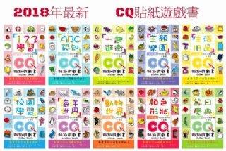 『大衛』企鵝   CQ貼紙遊戲書(共10冊)  ~可重覆黏貼~