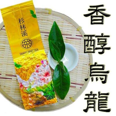 【龍源茶品】頂級杉林溪香醇烏龍茶1包組(150g/包)【龍源茶品】-台灣茶