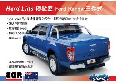   MyRack   EGR AUTO Hard Lids 硬掀蓋 Ford Ranger三件式 烤漆海水藍 澳大利亞