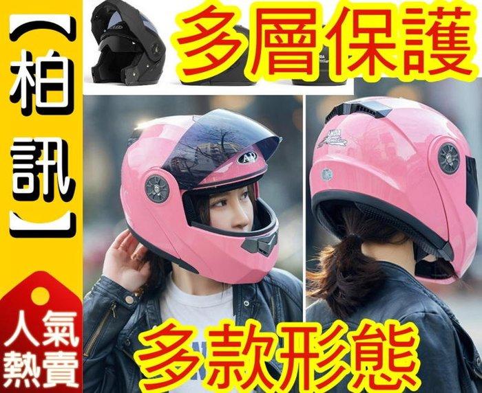 【可變多款形態!】圖案款 防霧 四層保護 賽車型 全罩式 安全帽 騎士機車 半罩式 完整包覆 安全帽 防摔 防撞 安全