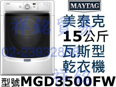 祥銘MAYTAG特價美泰克15公斤瓦斯型乾衣機MGD3500FW滾筒可堆疊請詢低價