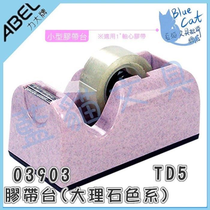 【可超商取貨】切台/安全/黏貼工具/辦公文具【BC03012】03903膠帶台大理石TD5《力大ABEL》【藍貓文具】