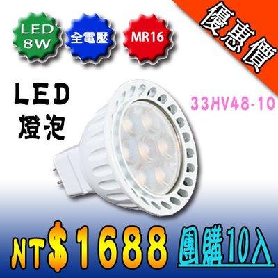 §LED333*團購10入§(33HV48-10)LED-MR16-8W 免用變壓器 全電壓 高亮度 OSRAM燈珠