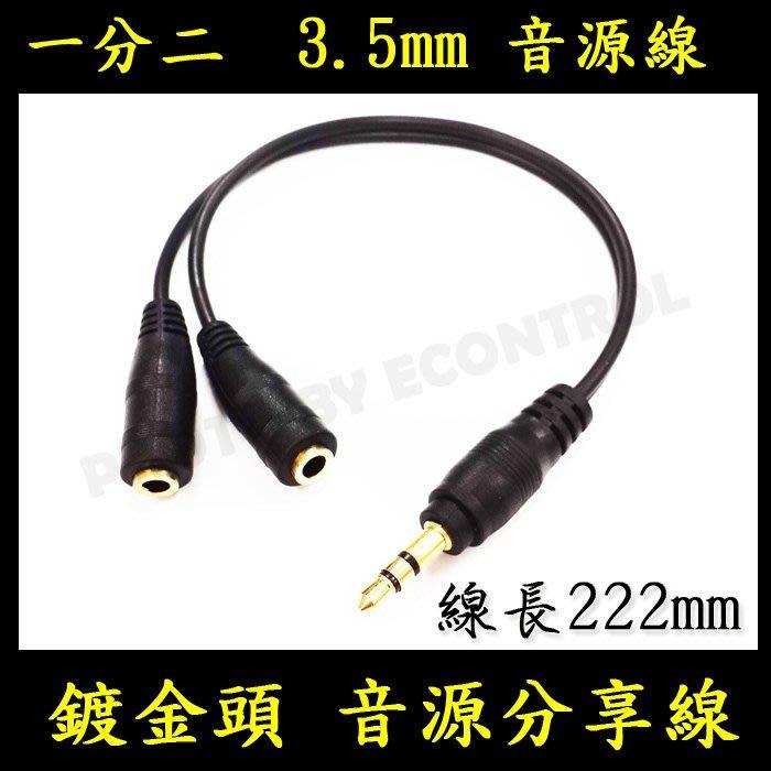 【易控王】一分二 3.5 mm音源線 鍍金頭 音源分享線 / 情侶耳機轉接頭(40-722)