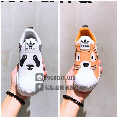 【豬豬老闆】ADIDAS SUPERSTAR 360 Q版動物 休閒 中童鞋 熊貓 Q46317 老虎 Q46318