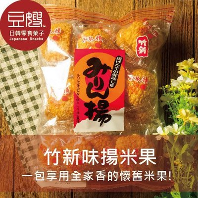 【豆嫂】日本零食 竹新味揚米果