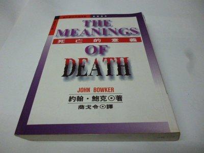 買滿500免運 / 崇倫《死亡的意義》ISBN:9570909323│正中書局│商戈令, 約翰鮑克 》 位置 : 奧 [