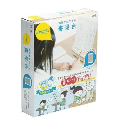 日本 SONIC 集中力UP 多功能立書架