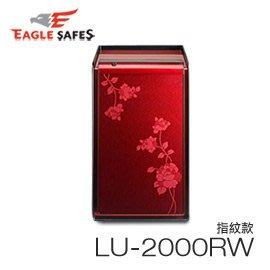 【皓翔居家安全館】Eagle Safes 韓國防火金庫 保險箱 (LU-2000RW F/P)(酒紅玫瑰)